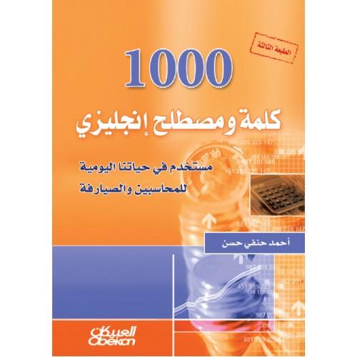 1000 كلمه ومصطلح انكليزي مستخدم في حياتنا اليومية للمحاسبين   الكتب العربية