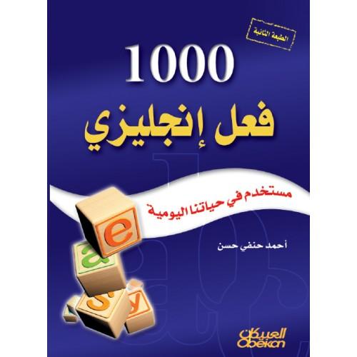 1000 فعل انجليزي مستخدم في حياتنا اليومية   الكتب العربية