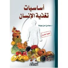 أساسيات تغذية الإنسان