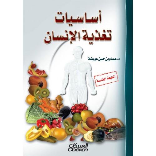 تحميل كتاب أساسيات علم التغذية pdf
