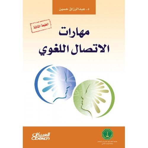 مهارات الاتصال اللغوي    الكتب العربية