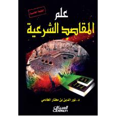 علم المقاصد الشرعية   الكتب العربية