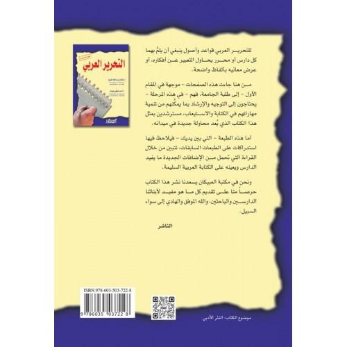 التحرير العربي   الكتب العربية