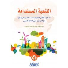 التنمية المستدامة   مدخل تكاملي لمفاهيم الاستدامة وتطبيقاتها مع التركيز على العالم العربي الكتب العربية