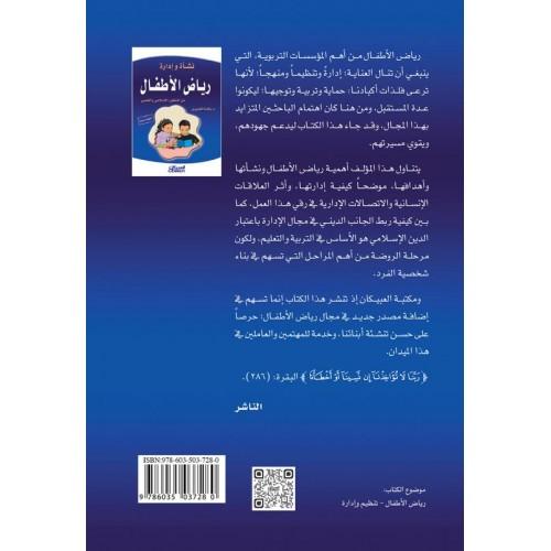 نشأة وإدارة رياض الأطفال من المنظور الاسلامي   الكتب العربية