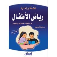 نشأة وإدارة رياض الأطفال من المنظور الاسلامي