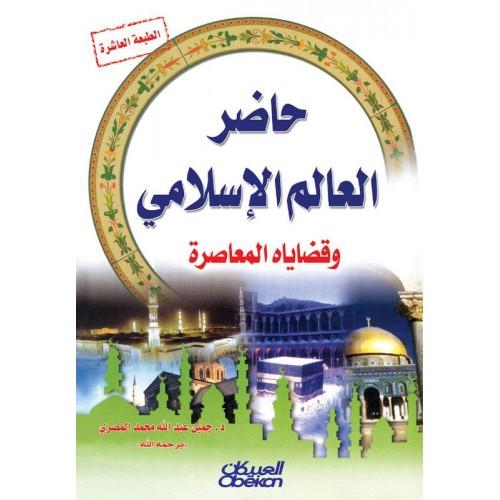 حاضر العالم الاسلامي وقضاياه المعاصرة   الكتب العربية