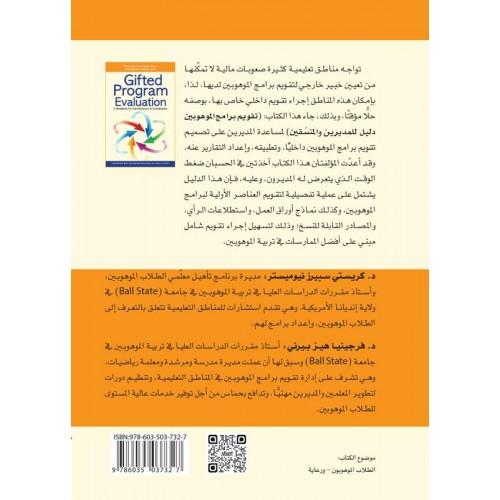تقويم برامج الموهوبين    دليل للمديرين والمنسقين الكتب العربية