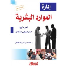 إدارة الموارد البشرية نحو منهج استراتيجي متكامل