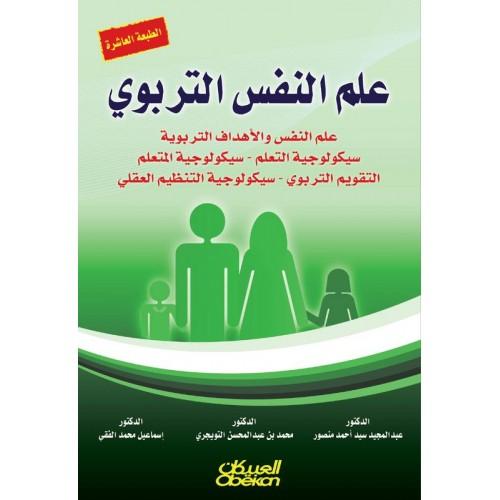 علم النفس التربوي   الكتب العربية