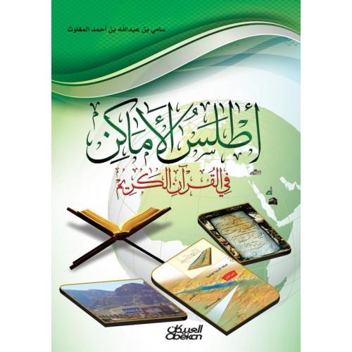 أطلس الأماكن في القرآن الكريم   الكتب العربية