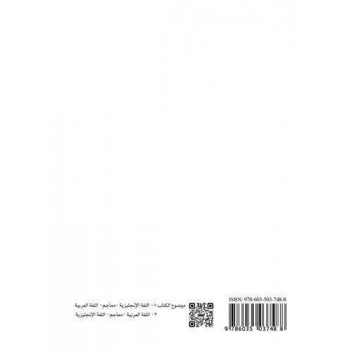 1000 كلمة إنجليزية مستخدمة في حياتنا اليومية   الكتب العربية