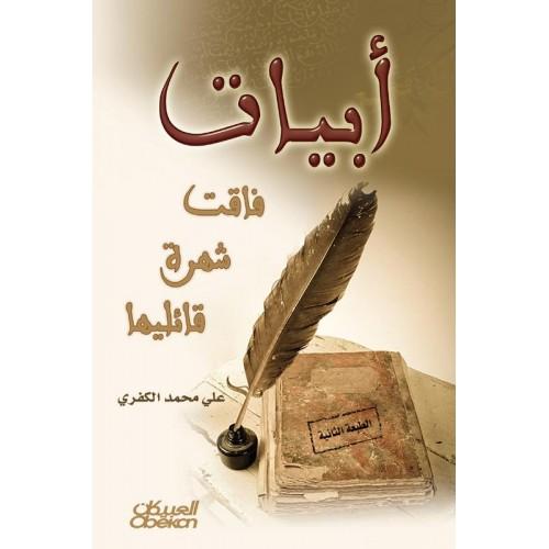أبيات فاقت شهرة قائليها   الكتب العربية