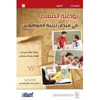 بوصلة المعلم  في ميدان تربية الموهوبين