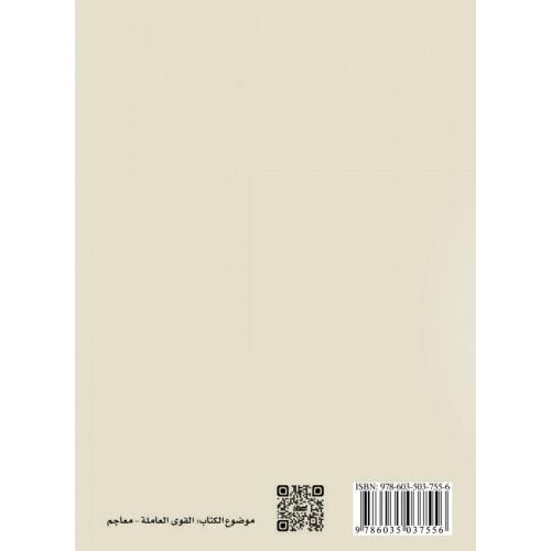 ١٠٠٠ كلمة إنجليزية مستخدمة في حياتنا اليومية لموظفي الموارد البشرية   الكتب العربية