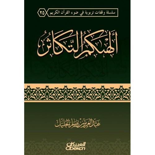 ألهاكم التكاثر   الكتب العربية