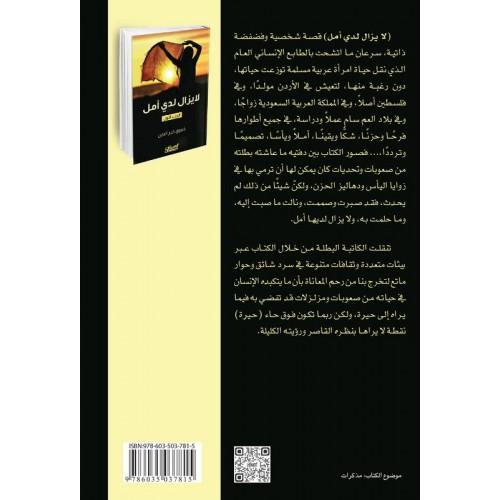 لا يزال لدي أمل   الكتب العربية