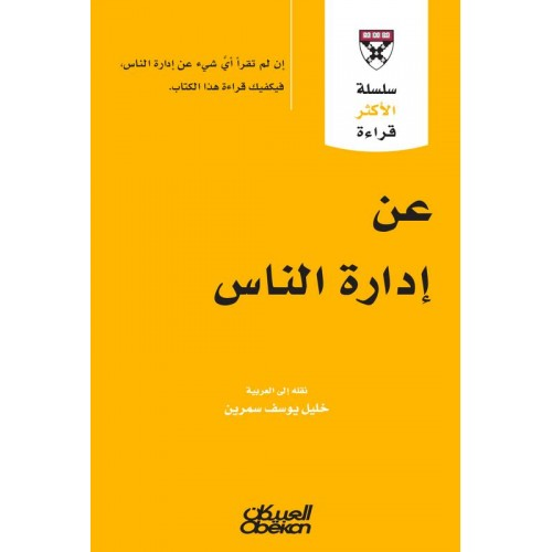 عن إدارة الناس سلسلة الاكثر قراءة الكتب العربية