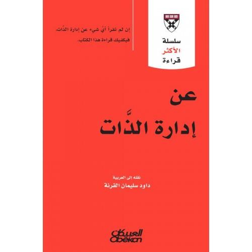 عن إدارة الذات سلسلة الأكثر قراءة  الكتب العربية