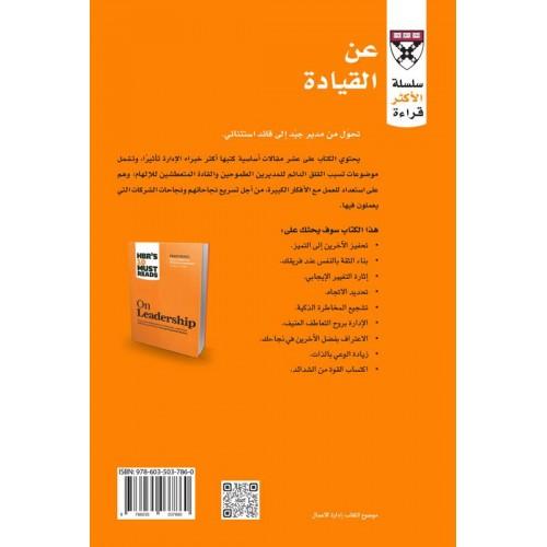 عن القيادة سلسله الأكثر قراءة   الكتب العربية