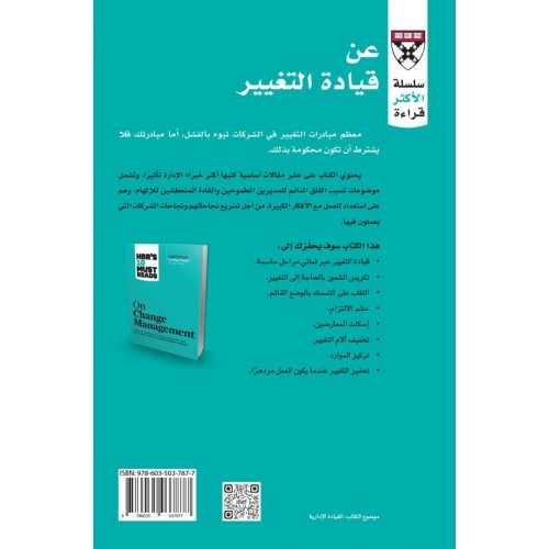 عن قيادة التغيير سلسلة الاكثر قراءة الكتب العربية