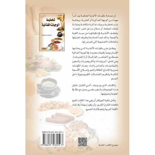كتاب تخطيط الوجبات الغذائية pdf