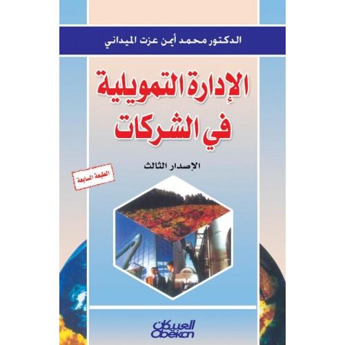 الإدارة التمويلية في الشركات   الكتب العربية