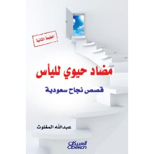 مضاد حيوي لليأس    الكتب العربية