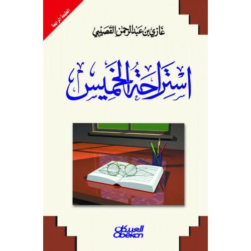 استراحة الخميس    الكتب العربية