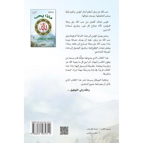 ماذا يحب الله وماذا يبغض ؟    الكتب العربية