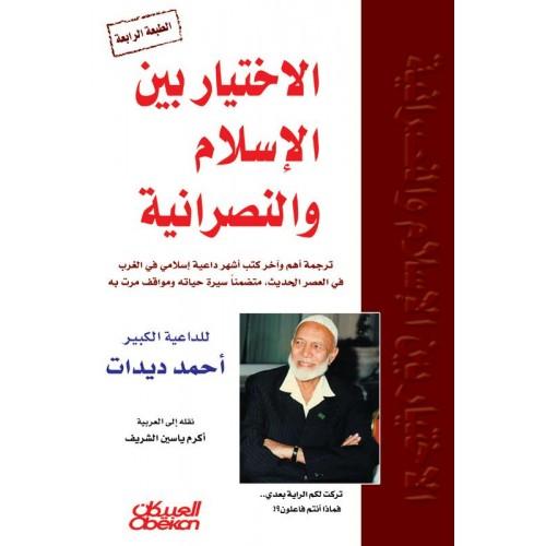 الاختيار بين الإسلام والنصرانية: الجزء الأول   الكتب العربية