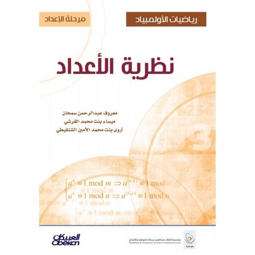 رياضيات الأولمبياد - مرحلة الإعداد - نظرية الأعداد   الكتب العربية