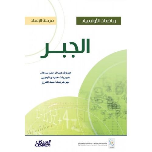 رياضيات الأولمبياد - مرحلة الإعداد - الجبر   الكتب العربية