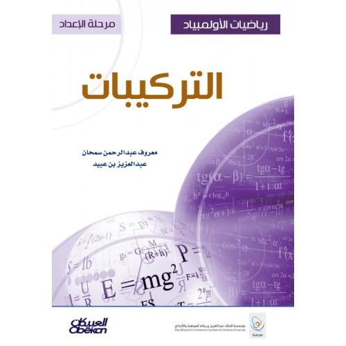 رياضيات الأولمبياد - مرحلة الإعداد - التركيبات   الكتب العربية