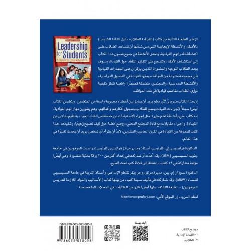 القيادة للطلاب   دليل القادة الشباب الكتب العربية