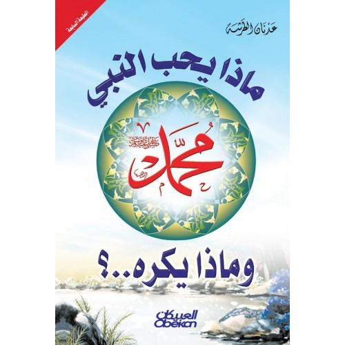 ماذا يحب النبي وماذا يكره ؟   الكتب العربية
