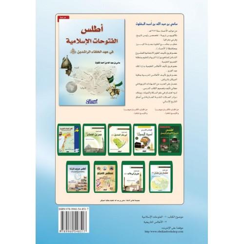 أطلس الفتوحات الإسلامية   الكتب العربية