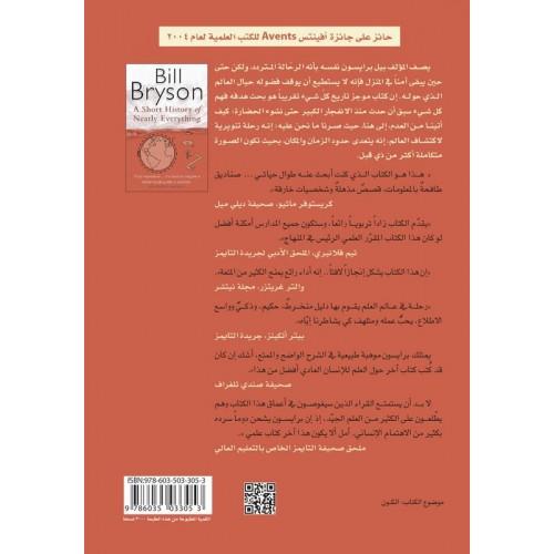 موجز تاريخ كل شيء تقريبًا   الكتب العربية