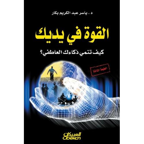 القوة في يديك  كيف تنمي ذكاءك العاطفي ؟ الكتب العربية