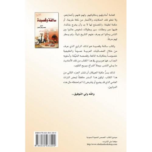 سالفة وقصيدة الجزء الثاني كتب أدبية