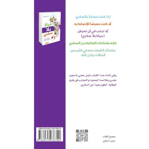حياة بلا سكري   الكتب العربية
