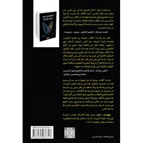 المنهج في عصر مابعد الحداثة   الكتب العربية