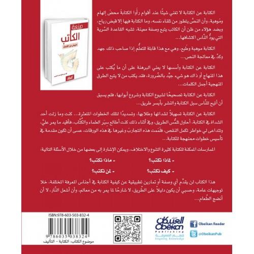 صنعة الكاتب - مايبقى من الكلمات   الكتب العربية