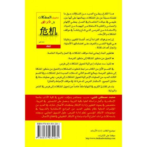 تحويل المشكلات إلى فرص    الكتب العربية