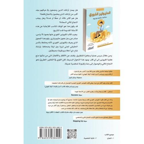 المليونير الفوري  حكاية حكمة وثروة الكتب العربية