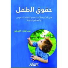 حقوق الطفل في الشريعة الإسلامية والنظام السعودي والمواثيق الدولية