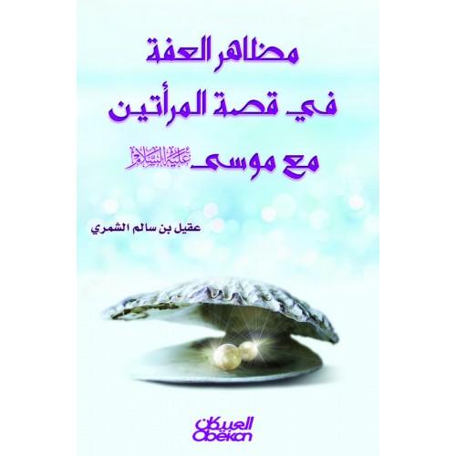 مظاهر العفة في قصة المرأتين مع موسى عليه السلام   الكتب العربية