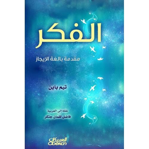 الفكر مقدمة بالغة الإيجاز   الكتب العربية
