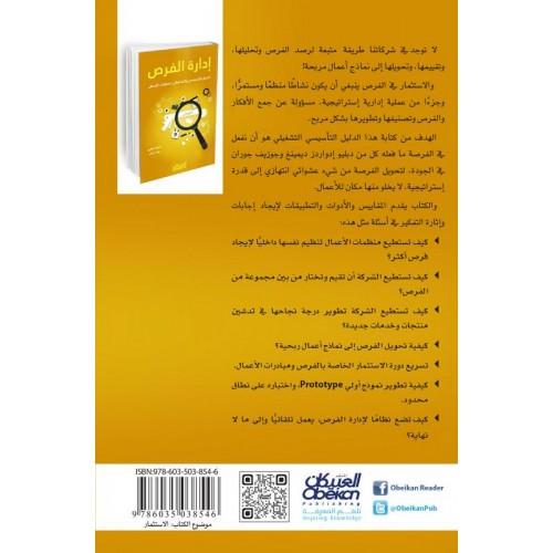 إدارة الفرص   الدليل التأسيسي والتشغيلي لمنظمات الأعمال الكتب العربية