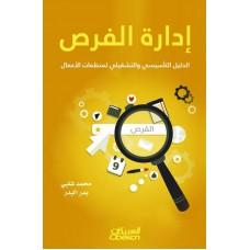 إدارة الفرص   الدليل التأسيسي والتشغيلي لمنظمات الأعمال